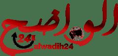 موقع الواضح 24 موقع إخباري على مدار الساعة ALwadih24.coM